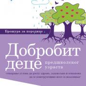 Брошура за родитеље